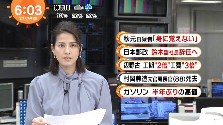 2019年12月26日永島優美の画像08枚目