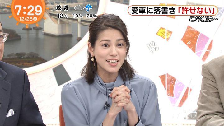 2019年12月26日永島優美の画像13枚目