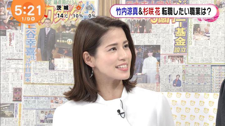 2020年01月09日永島優美の画像03枚目