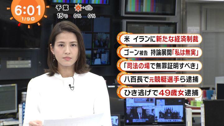 2020年01月09日永島優美の画像07枚目