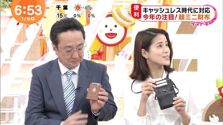 2020年01月09日永島優美の画像09枚目