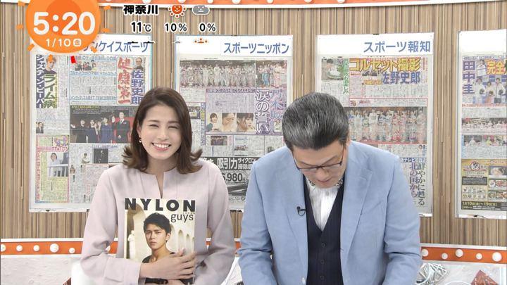 2020年01月10日永島優美の画像04枚目