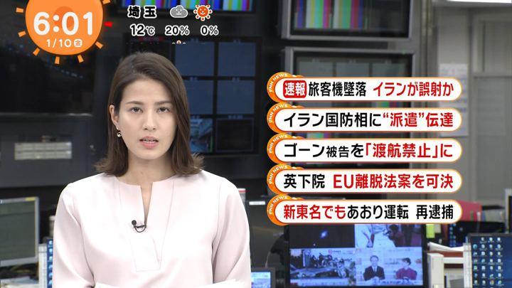 2020年01月10日永島優美の画像08枚目