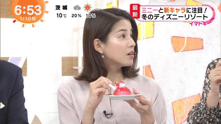 2020年01月10日永島優美の画像14枚目