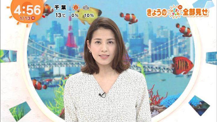 2020年01月13日永島優美の画像01枚目