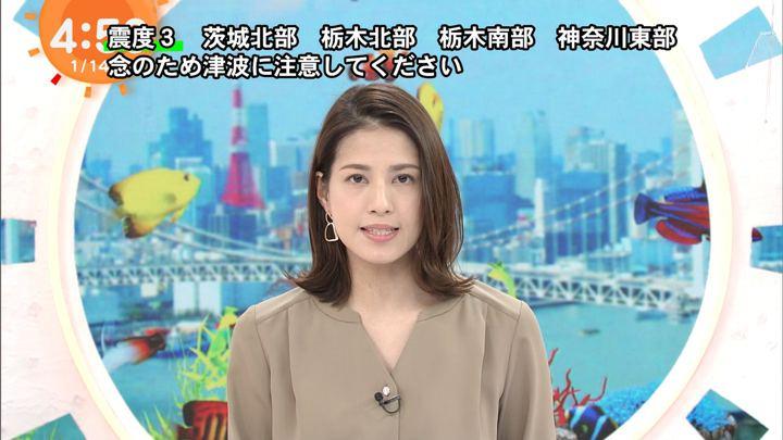 2020年01月14日永島優美の画像01枚目