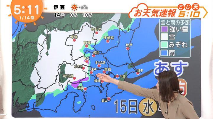 2020年01月14日永島優美の画像02枚目