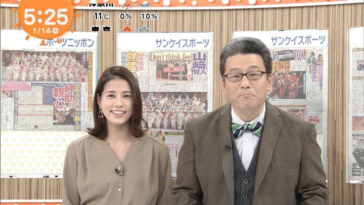 2020年01月14日永島優美の画像04枚目