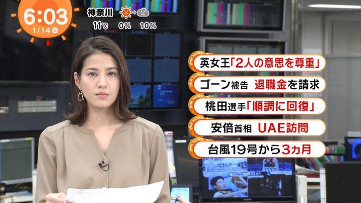 2020年01月14日永島優美の画像07枚目