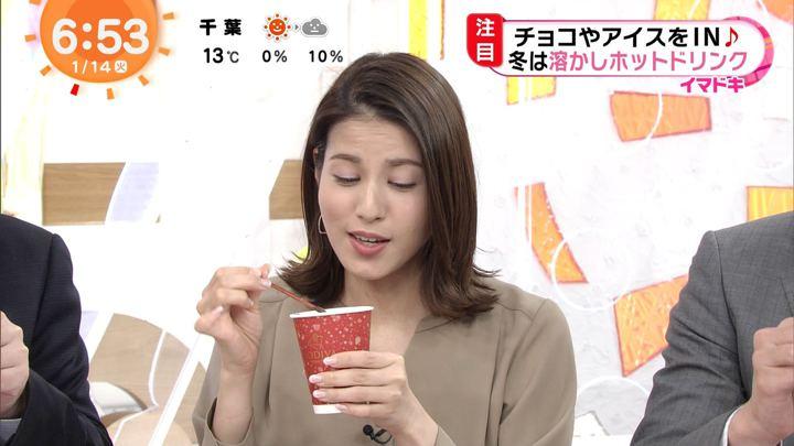 2020年01月14日永島優美の画像11枚目