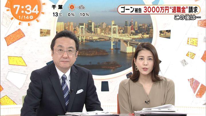 2020年01月14日永島優美の画像12枚目