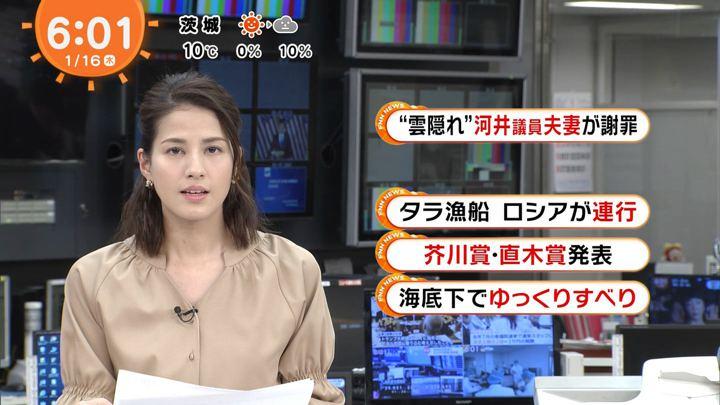 2020年01月16日永島優美の画像06枚目