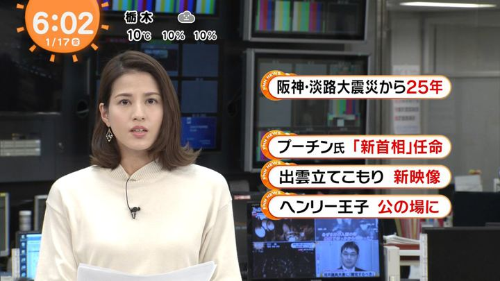 2020年01月17日永島優美の画像07枚目