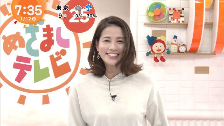 2020年01月17日永島優美の画像12枚目