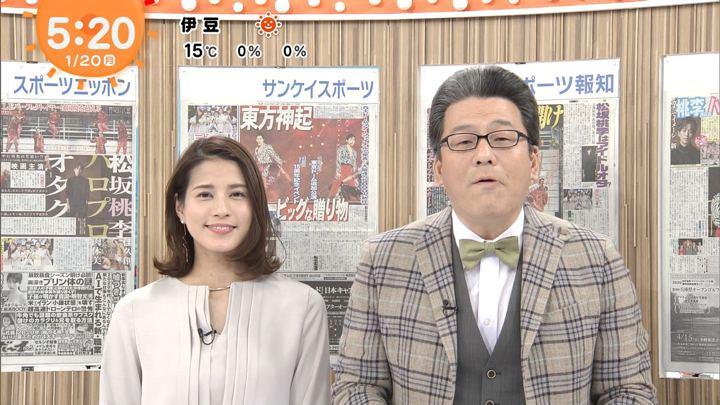2020年01月20日永島優美の画像03枚目