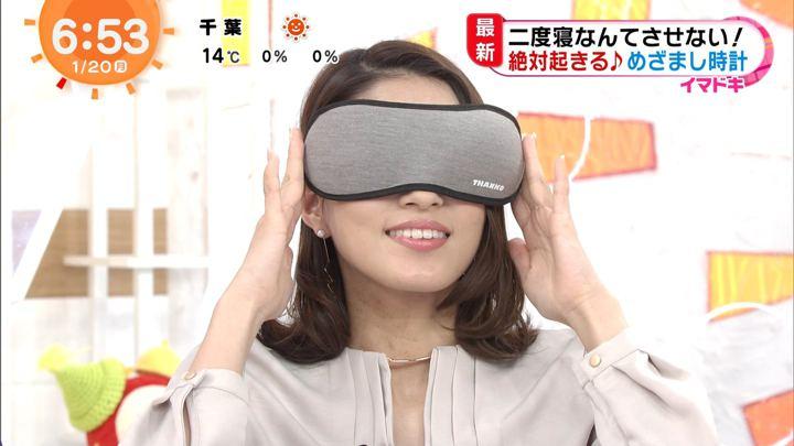 2020年01月20日永島優美の画像11枚目