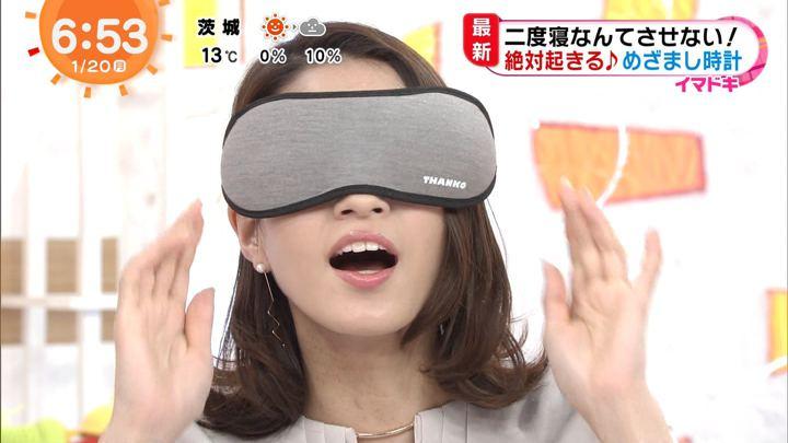 2020年01月20日永島優美の画像12枚目