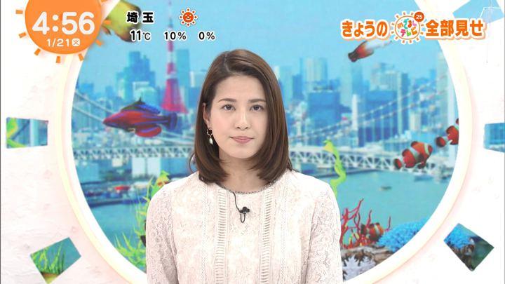2020年01月21日永島優美の画像01枚目