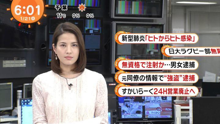 2020年01月21日永島優美の画像09枚目