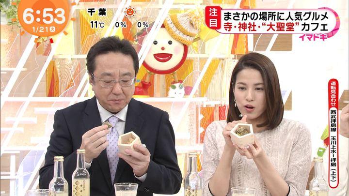 2020年01月21日永島優美の画像13枚目