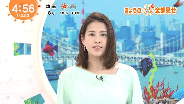 2020年01月22日永島優美の画像01枚目