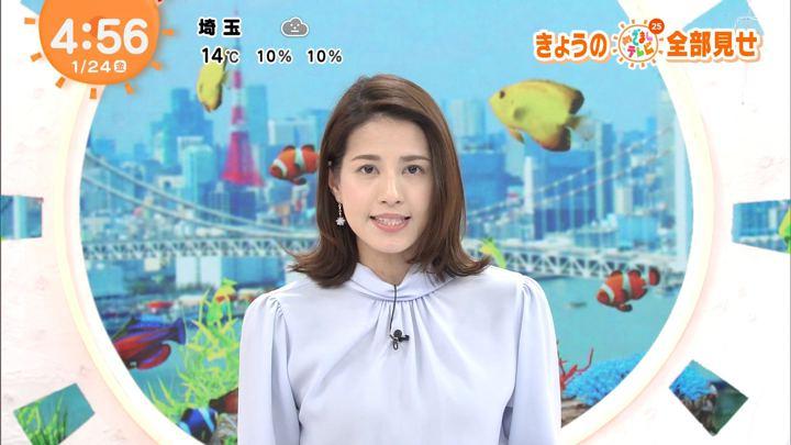 2020年01月24日永島優美の画像01枚目