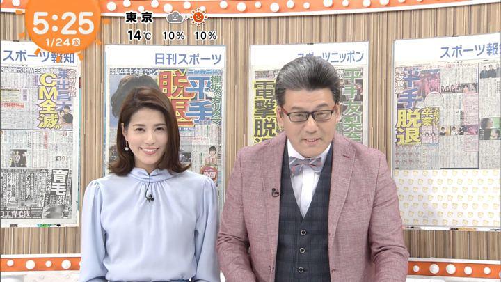 2020年01月24日永島優美の画像04枚目