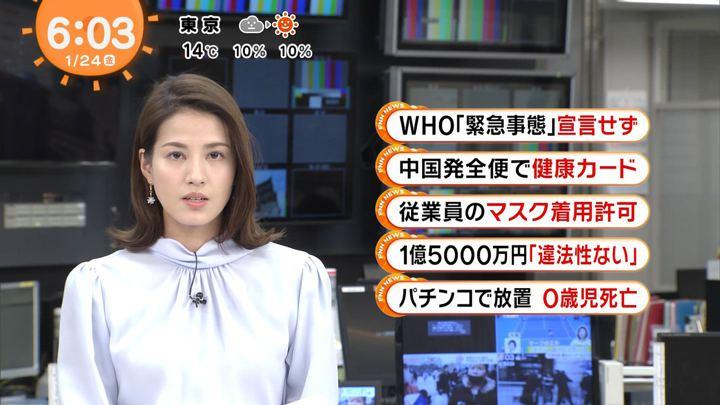 2020年01月24日永島優美の画像07枚目