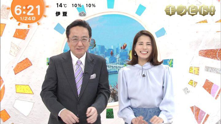 2020年01月24日永島優美の画像09枚目