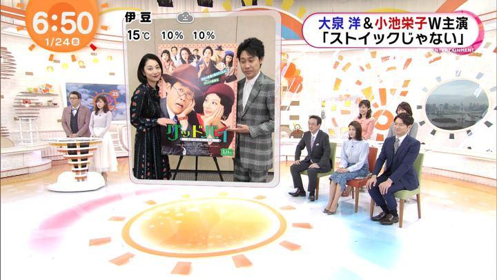 2020年01月24日永島優美の画像11枚目