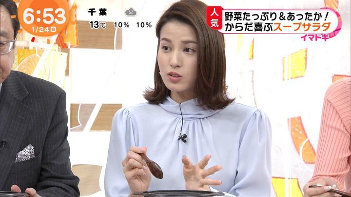 2020年01月24日永島優美の画像12枚目