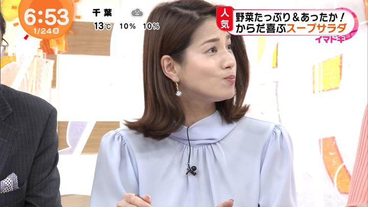2020年01月24日永島優美の画像13枚目