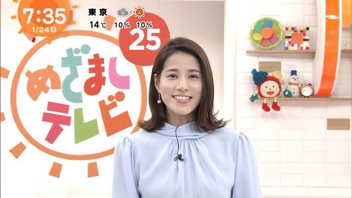2020年01月24日永島優美の画像15枚目