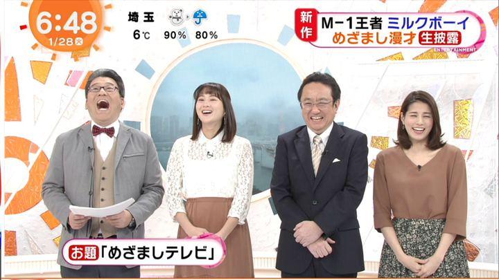 2020年01月28日永島優美の画像09枚目