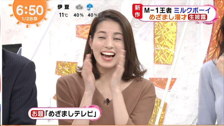 2020年01月28日永島優美の画像10枚目