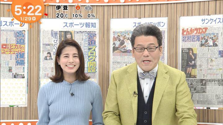2020年01月29日永島優美の画像03枚目