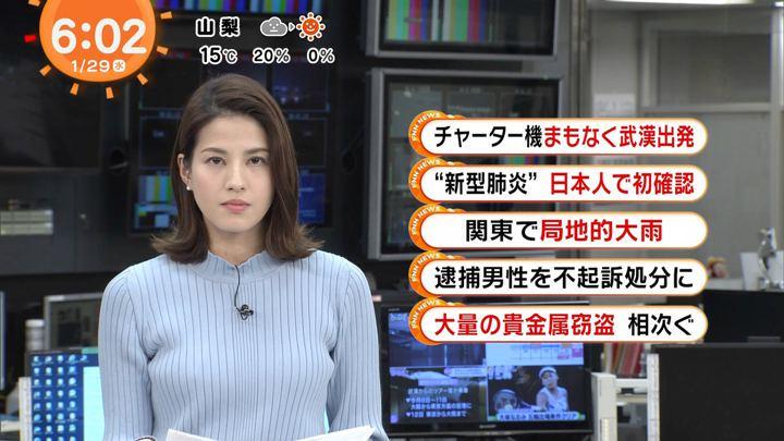 2020年01月29日永島優美の画像06枚目