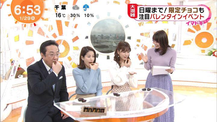 2020年01月29日永島優美の画像09枚目