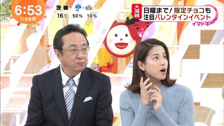 2020年01月29日永島優美の画像10枚目