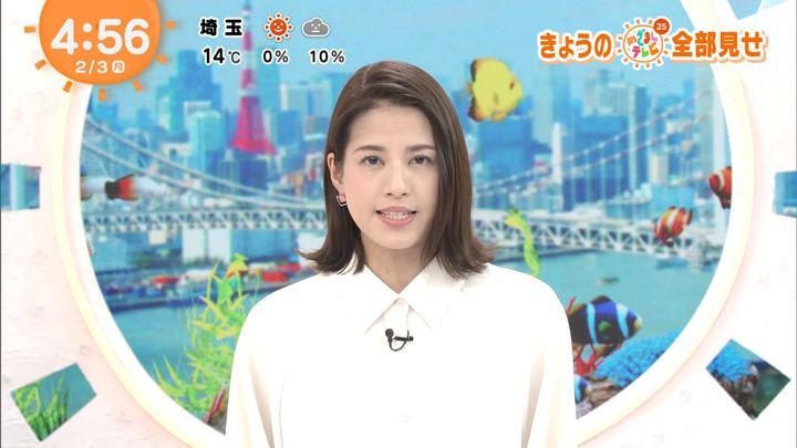 2020年02月03日永島優美の画像01枚目