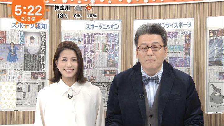 2020年02月03日永島優美の画像03枚目