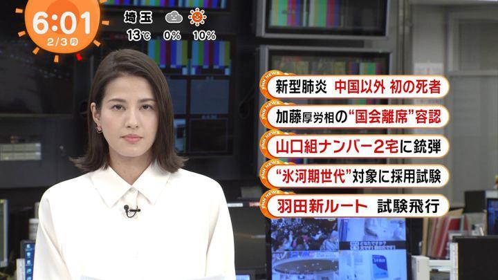 2020年02月03日永島優美の画像06枚目