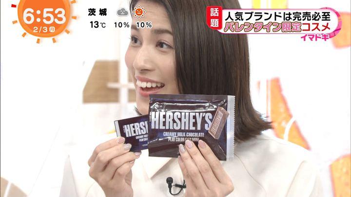 2020年02月03日永島優美の画像11枚目