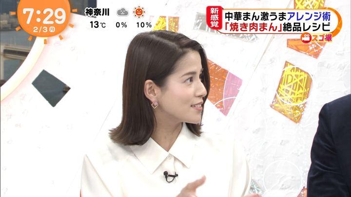 2020年02月03日永島優美の画像12枚目