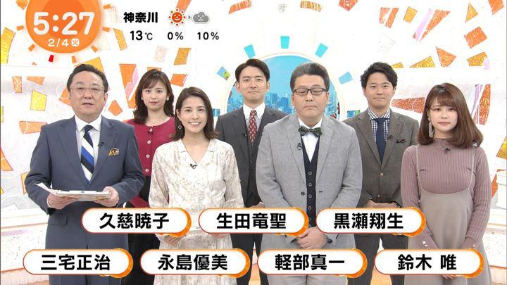 2020年02月04日永島優美の画像04枚目