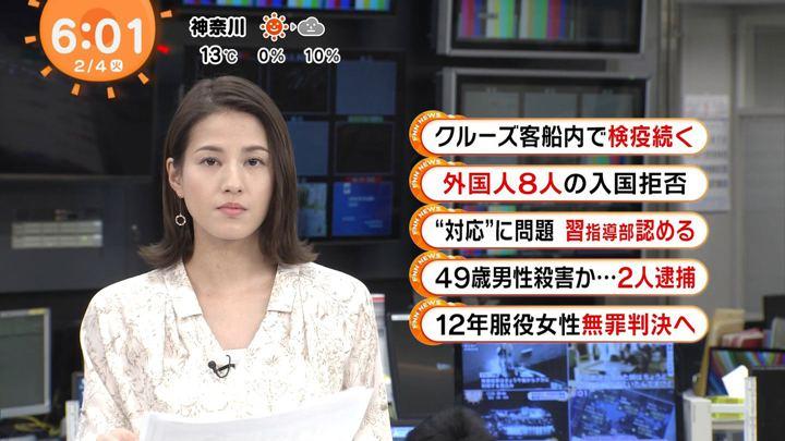 2020年02月04日永島優美の画像06枚目