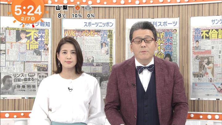 2020年02月07日永島優美の画像03枚目