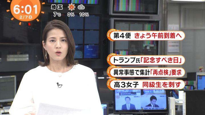 2020年02月07日永島優美の画像06枚目
