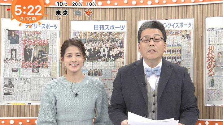 2020年02月10日永島優美の画像03枚目