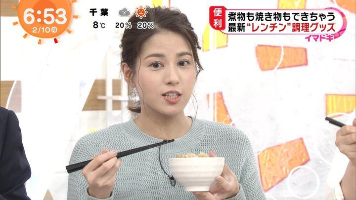 2020年02月10日永島優美の画像11枚目